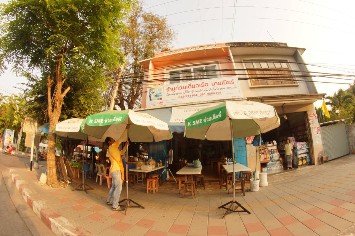 Guay Tiao Rua Nay Bia ร้านก๋วยเตี๋ยวเรือ นายเบียร์
