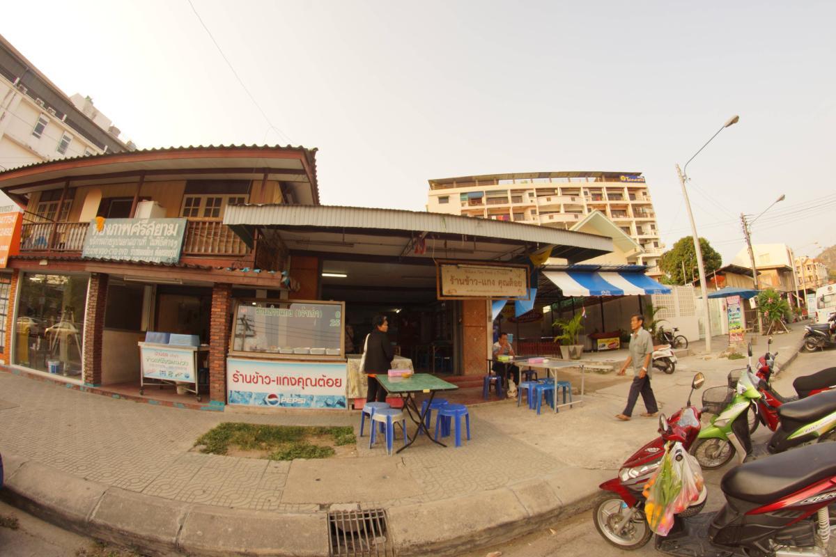 Kao Gaeng Khun Toy Food & Drinks ร้านข้าว แกง คุณต้อย